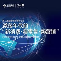 中欧 第二届中国创新营销论坛
