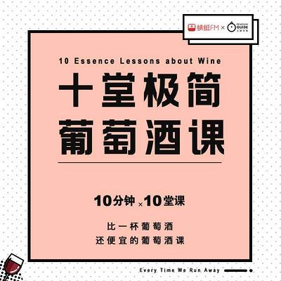 十堂极简葡萄酒课