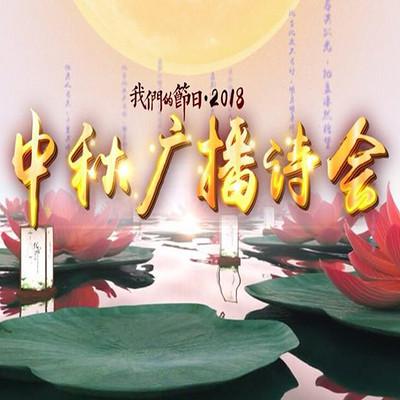 我们的节日·2018中秋广播诗会