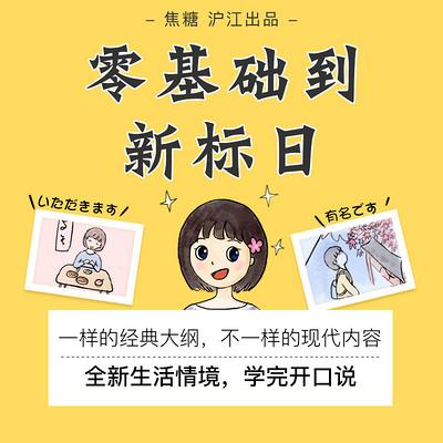 全新新标日,带你学日语