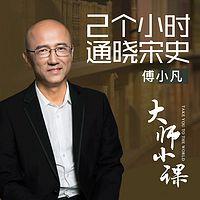 宋:华夏民族的文艺复兴时期
