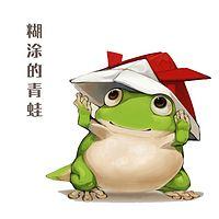 糊涂的青蛙
