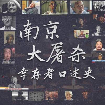 南京大屠杀幸存者口述史【全集】