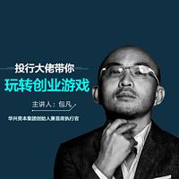 华兴包凡的创业逻辑