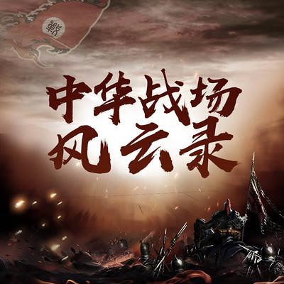 中华战场风云录