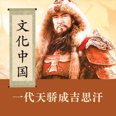 一代天骄成吉思汗【全集】