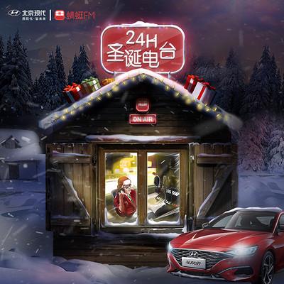 北京现代-圣诞24H电台