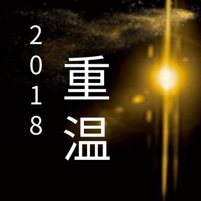 重温·2018