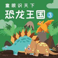 童眼识天下·恐龙王国3