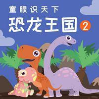 童眼识天下·恐龙王国2
