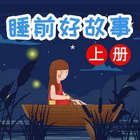 睡前好故事(上册)