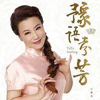 豫语芬芳:小香玉戏曲音乐专辑大赏