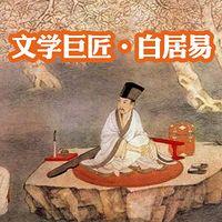 文学巨匠·白居易
