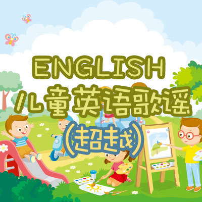 儿童英语歌谣(超越)