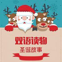 双语读物:圣诞故事