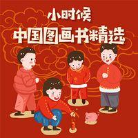 小时候中国图画书精选