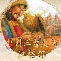 中国三大史诗:江格尔