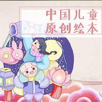 中国儿童原创绘本