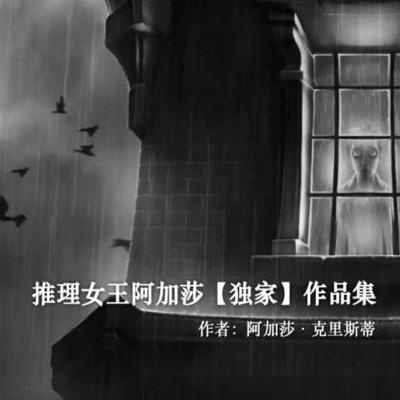推理女王阿加莎【波洛探案集2】