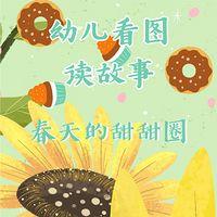 幼儿看图读故事:春天的甜甜圈