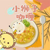 小狮子咖喱