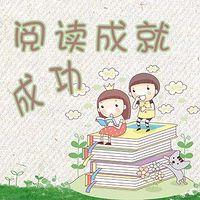 阅读成就成功