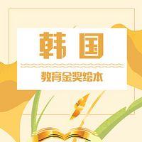 韩国教育金奖绘本