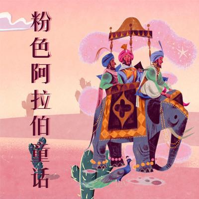 粉色阿拉伯童话