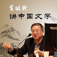 莫砺锋讲中国文学