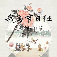 我为节日狂:九九重阳节