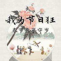我为节日狂:春节煞年守岁