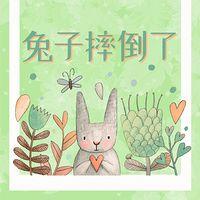 兔子摔倒了