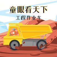 童眼看天下:工程作业车