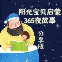 阳光宝贝启蒙365夜故事·分享版