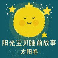 阳光宝贝睡前故事·太阳卷