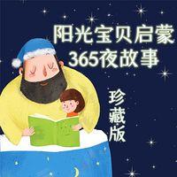 阳光宝贝启蒙365夜故事·珍藏版