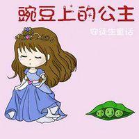 豌豆上的公主