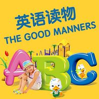 英语读物:The good manners