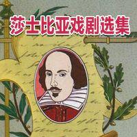 莎士比亚戏剧选集