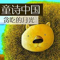 童诗中国:贪吃的月光
