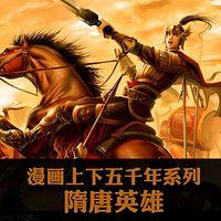 漫画上下五千年系列:隋唐英雄