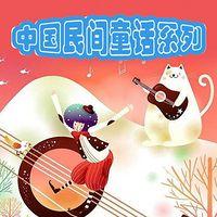 中国民间童话系列