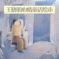 王晓明心情童话绘本