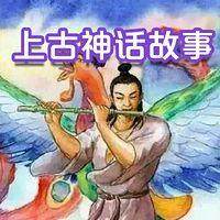 上古神话故事