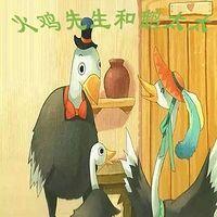 火鸡先生和鹅太太