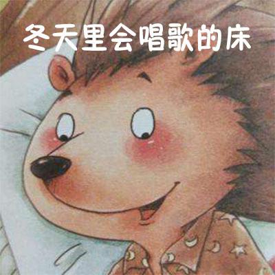 冬天里会唱歌的床