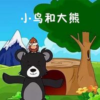 小鸟和大熊