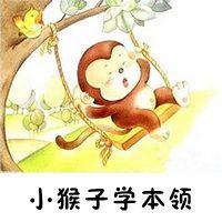小猴子学本领
