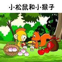 小松鼠和小猴子