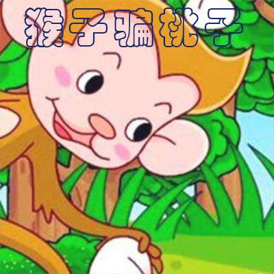 猴子骗桃子